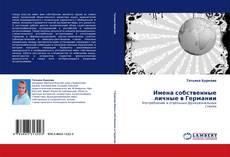 Portada del libro de Имена собственные личные в Германии