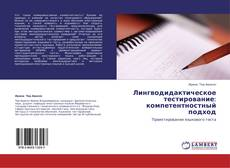 Bookcover of Лингводидактическое тестирование: компетентностный подход