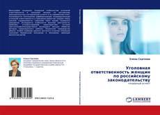 Bookcover of Уголовная ответственность женщин по российскому законодательству