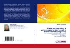 Capa do livro de Роль пероксидаз в устойчивости растений к биотическому стрессу
