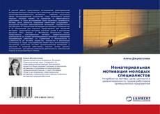 Bookcover of Нематериальная мотивация молодых специалистов