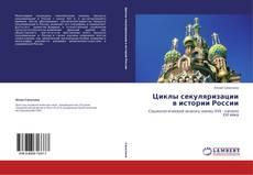 Capa do livro de Циклы секуляризации в истории России