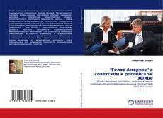 """Buchcover von """"Голос Америки"""" в советском и российском эфире"""