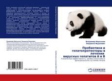 Bookcover of Пробиотики и гепатопротекторы в лечении   вирусных гепатитов А и В