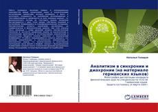 Buchcover von Аналитизм в синхронии и диахронии (на материале германских языков)