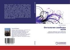 Bookcover of Онтология свободы воли