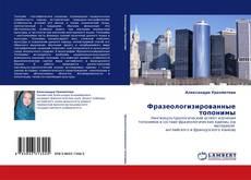 Bookcover of Фразеологизированные топонимы