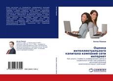 Bookcover of Оценка интеллектуального капитала компаний сети интернет