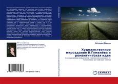 Обложка Художественное мироздание Н.Гумилёва и романтическая идея