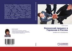 Обложка Болонский процесс в Германии и России