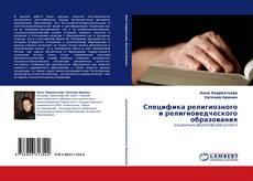 Специфика религиозного и религиоведческого образования kitap kapağı