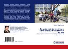 Социально-личностные компетенции студентов вузов kitap kapağı