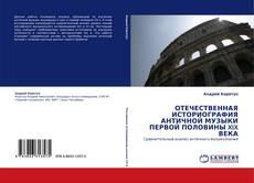 Bookcover of ОТЕЧЕСТВЕННАЯ ИСТОРИОГРАФИЯ АНТИЧНОЙ МУЗЫКИ ПЕРВОЙ ПОЛОВИНЫ XIX ВЕКА