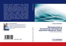 """Portada del libro de Методология и технология построения научного объекта """"язык"""""""