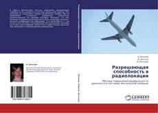 Bookcover of Разрешающая способность в радиолокации
