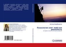 Bookcover of Психология элит: миф или реальность
