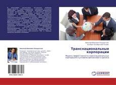 Bookcover of Транснациональные корпорации