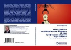Copertina di Методология моделирования и оценки сферы профессионального образования