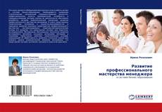 Portada del libro de Развитие профессионального мастерства менеджера