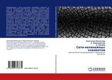 Bookcover of Сети нелинейных элементов