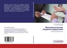 Bookcover of Математические модели коррупции