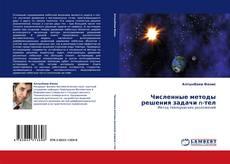 Bookcover of Численные методы решения задачи n-тел