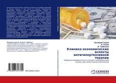 Bookcover of Клинико-экономические аспекты антигипертензивной терапии