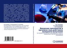 Capa do livro de Введение препаратов в организм под действием лазерного излучения