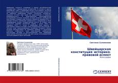 Bookcover of Швейцарская конституция: историко-правовой аспект