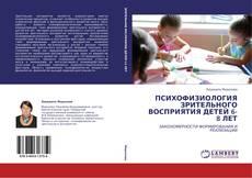 ПСИХОФИЗИОЛОГИЯ ЗРИТЕЛЬНОГО ВОСПРИЯТИЯ ДЕТЕЙ 6-8 ЛЕТ的封面