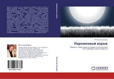Capa do livro de Парниковый взрыв
