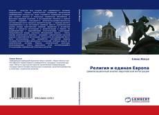 Bookcover of Религия и единая Европа