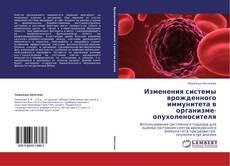 Обложка Изменения системы врожденного иммунитета в организме-опухоленосителя