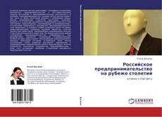 Bookcover of Российское предпринимательство на рубеже столетий