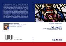Bookcover of EVA или AVE: