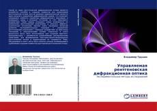 Bookcover of Управляемая рентгеновская дифракционная оптика