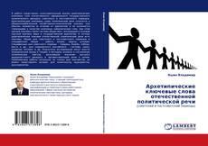Copertina di Архетипические ключевые слова отечественной политической речи