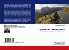 Обложка Трагедия Южной Осетии