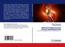 Обложка Митохондриальные белки-разобщители