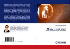 Bookcover of Мистический опыт
