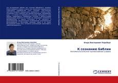 Couverture de К сознанию Библии