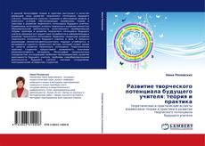 Обложка Развитие творческого потенциала будущего учителя: теория и практика
