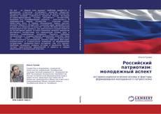 Обложка Российский патриотизм: молодежный аспект