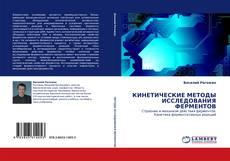 Обложка КИНЕТИЧЕСКИЕ МЕТОДЫ ИССЛЕДОВАНИЯ ФЕРМЕНТОВ