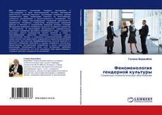 Bookcover of Феноменология гендерной культуры
