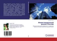 Обложка Инвестиционный рынок России