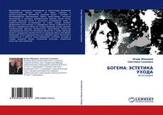Bookcover of БОГЕМА: ЭСТЕТИКА УХОДА
