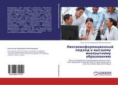 Copertina di Лингвоинформационный подход к высшему иноязычному образованию
