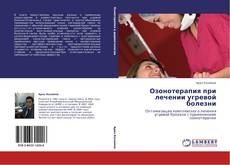 Couverture de Озонотерапия при лечении угревой болезни