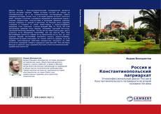 Обложка Россия и Константинопольский патриархат